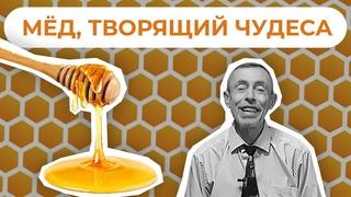 Единственно Правильный Рецепт с Мёдом, Прополисом и Пчелопродуктами! Чесотка. Мёд, Творящий Чудеса!