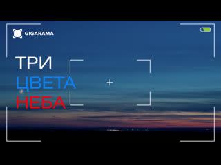 Три цвета неба. 300 дронов окрасили ночь в российский триколор