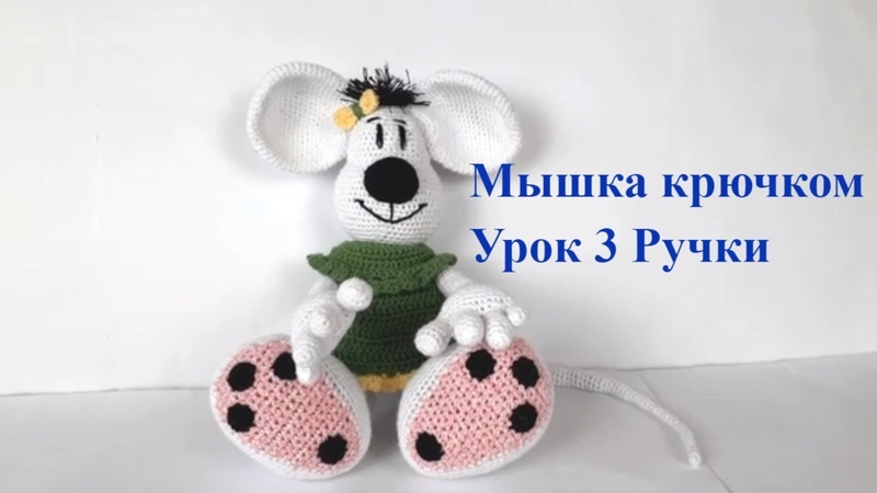 Мышка крючком. Вязаная мышка. Схема мышки. Игрушки крючком. Вязание для начинающих Урок 3 Ручки