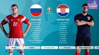Россия против Хорватии матч по футболу от  на симуляторе Pes 2021. Кто выиграет?