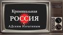 Привет из 90-х Криминальная Россия 1