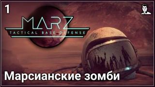 Прохождение MarZ: Tactical Base Defense — Часть 1: Марсианские зомби