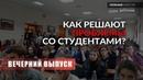 Студенческие забастовки аресты, смена ректоров вузов. «Вечерний выпуск» СН. 20.10.2020