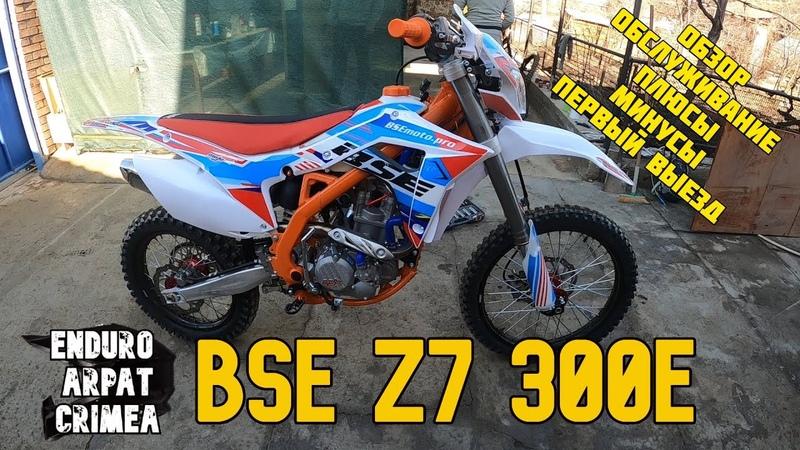 Обзор BSE Z7 Zongshen 174 MN CBS300 2020 г Обслуживание первый выезд Плюсы и Минусы