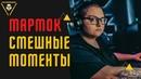 МАРМОК CSGO - САМЫЕ СМЕШНЫЕ МОМЕНТЫ