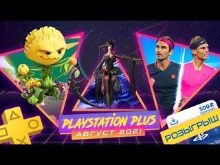 PS Plus Август 2021 + Розыгрыш / Plants vs Zombies, Tennis World Tour 2, Hunter's Arena: Legends