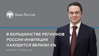 В большинстве регионов России инфляция находится вблизи 4%