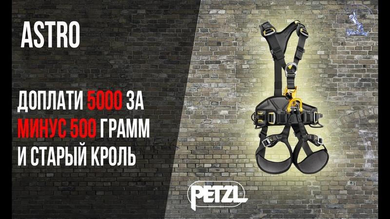 Petzl Astro обзор