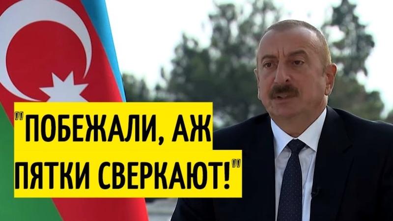 Жёсткое интервью Алиева о терпящей фиаско Армении и помощи ей от России
