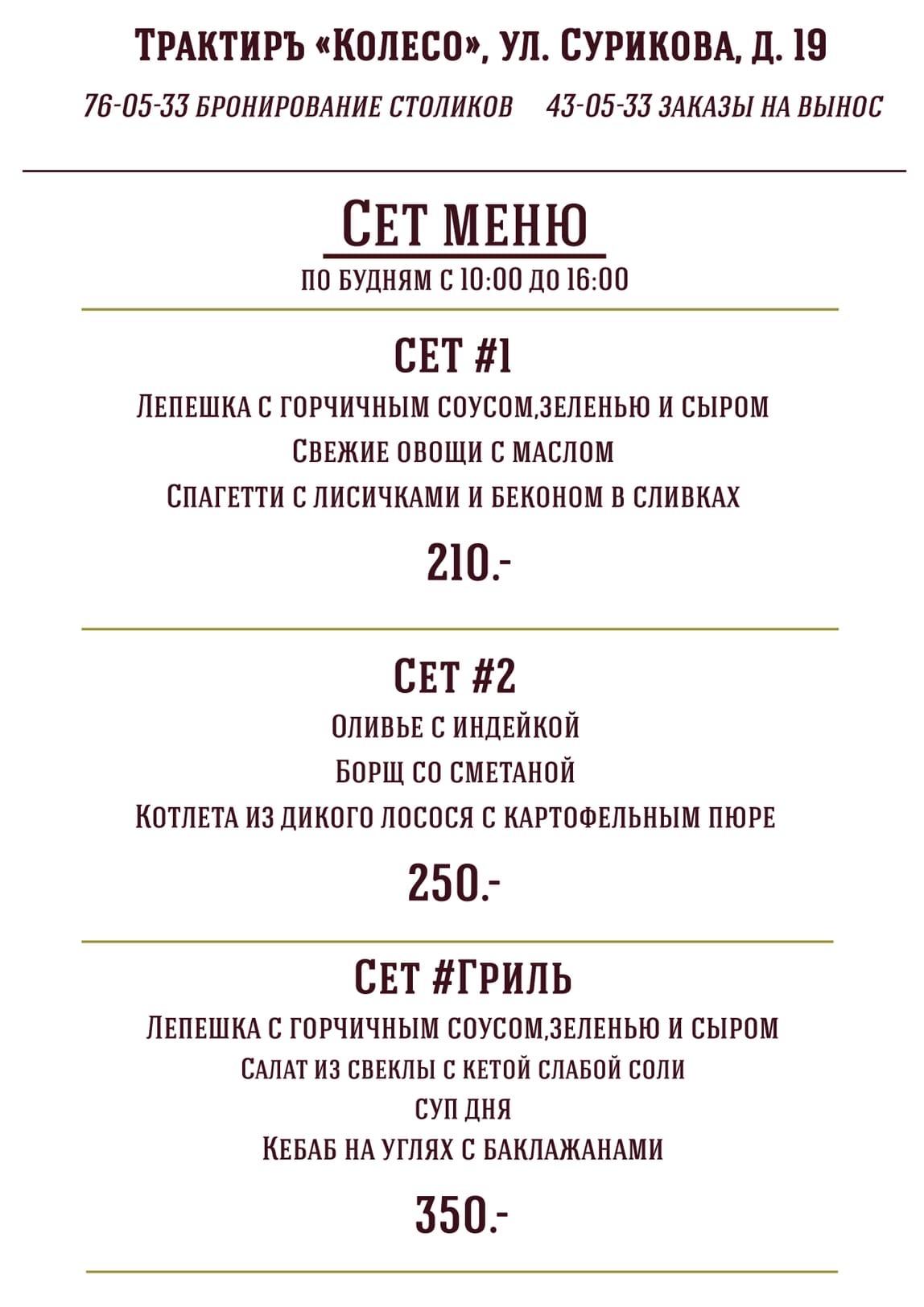 Кафе «Колесо» - Вконтакте