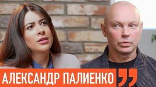 Александр Палиенко| Как стать богатым и успешным. Зависимость от детей и родителей. Ходят слухи 115