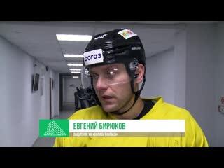 Интервью Евгения Бирюкова перед матчем со СКА.