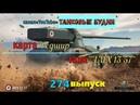 AMX 1357 мастер, редли, и очень не плохой бой
