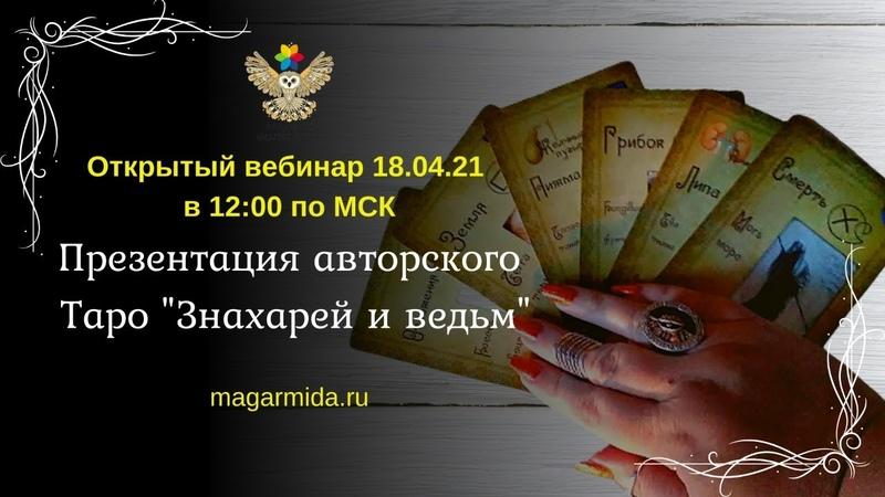ЕленаДунаева Презентация таро Знахарей и ведьм Прямая трансляция 18 04 21 в 12 00 по МСК