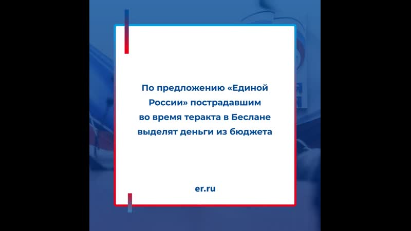 По предложению Единой России пострадавшим в теракте в Беслане выделят деньги на лечение mp4