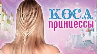 Коса принцессы: французский водопад ★ Причёска с плетением на средние, длинные волосы