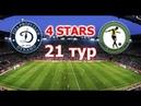 FIFA 19   Profi Club   4Stars   103 сезон   1 Д   Dynamo - SPG   21 тур