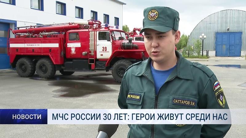 МЧС РОССИИ 30 ЛЕТ ГЕРОИ ЖИВУТ СРЕДИ НАС