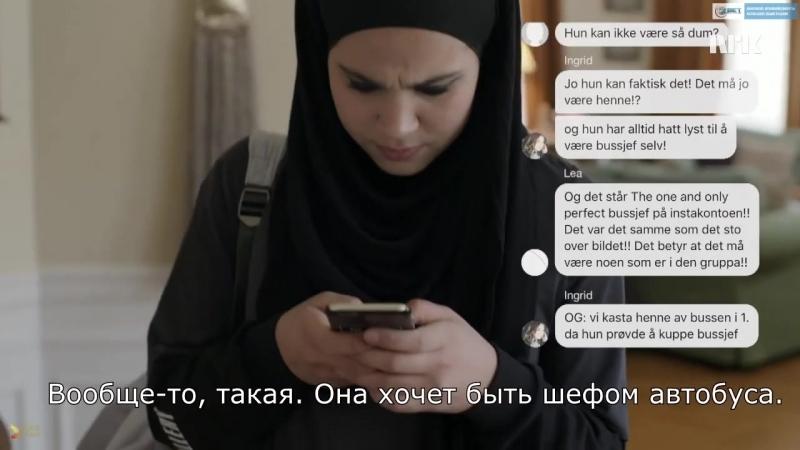 Сериал SKAM СТЫД 4 сезон 7 серия