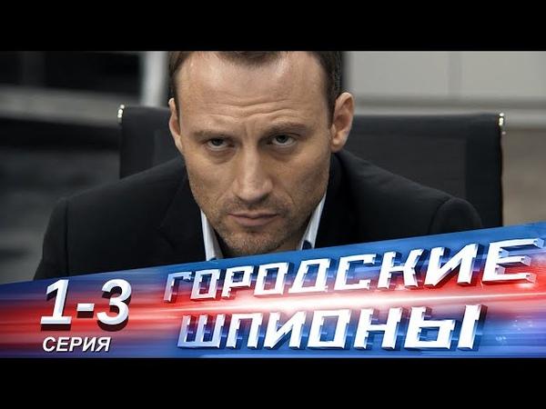 Городские шпионы 1 3 серии Русский сериал