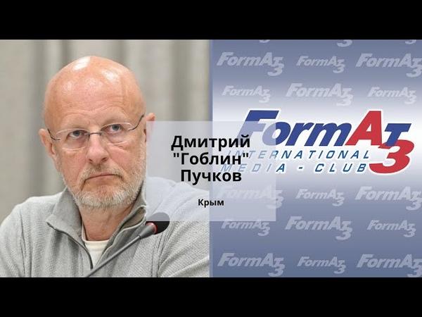 Тренд хайп лайк с репостом Дмитрий Гоблин Пучков