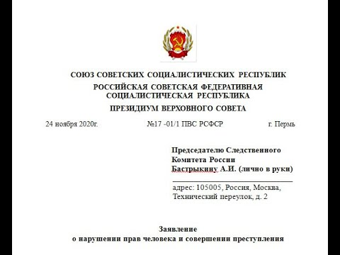 Заявление о нарушении прав человека и совершении преступления в Следственный комитет РФ