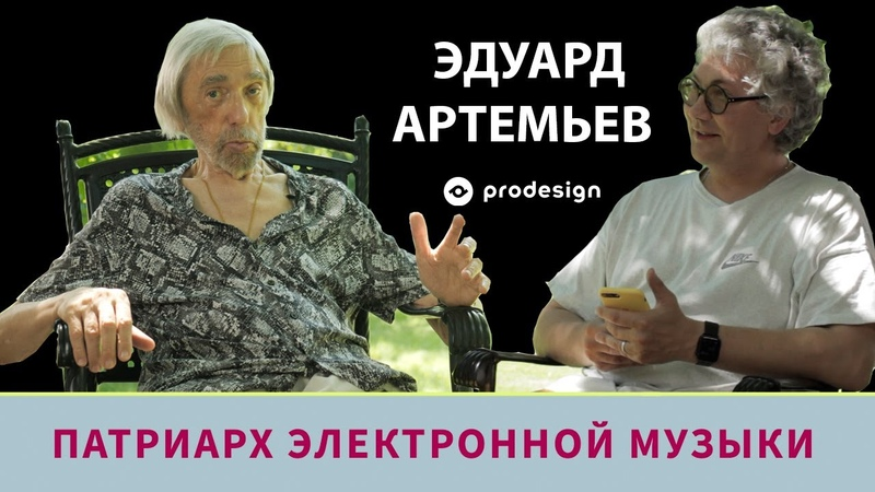 Эдуард Артемьев Патриарх электронной музыки prodesign ЭдуардАртемьев sounddesign soundart