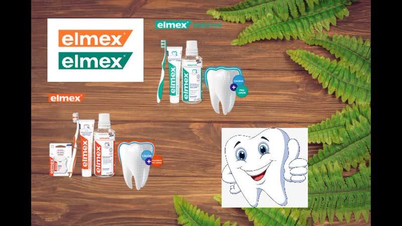 Elmex зубные пасты и щетки