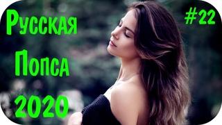 🇷🇺 РУССКАЯ ПОПСА 2020 ЛИРИКА 🔊 Русская Музыка 2020 Новинки 🔊 Русская Поп Музыка Слушать #22