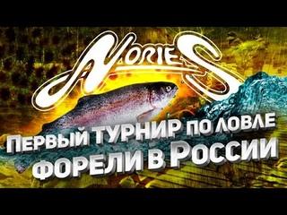 Nories Cup Russia 2012. Первый ТУРНИР по ловле ФОРЕЛИ в России. Японские снасти.
