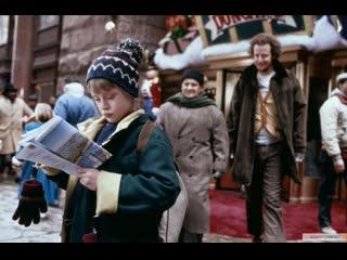 Один дома 2: Потерявшийся в Нью-Йорке (1992) вечерний просмотр