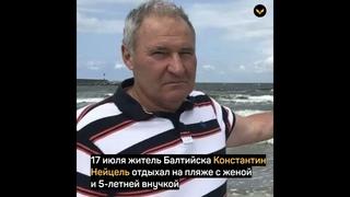 В Балтийске мужчина спас четверых человек, которые решили искупаться в шторм и едва не погибли