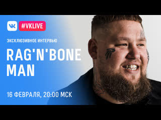 #VKLIVE Rag'n'Bone Man эксклюзивное интервью для VK