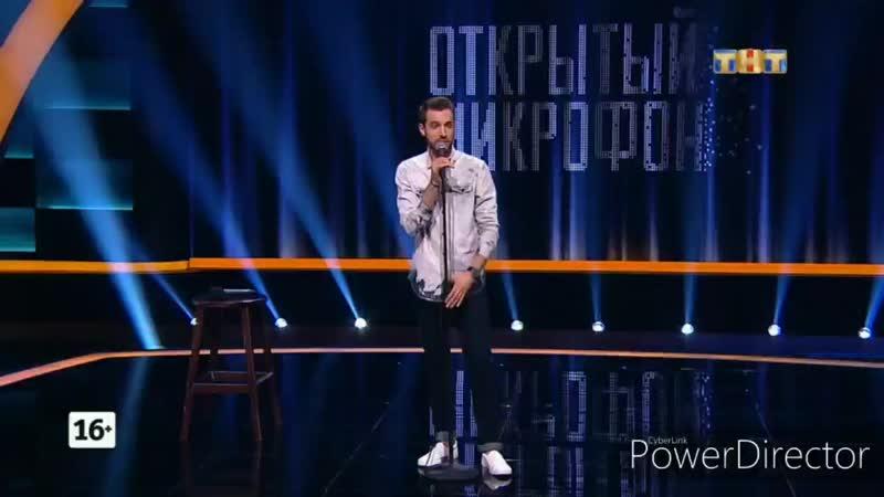 Stand up открытый микрофон