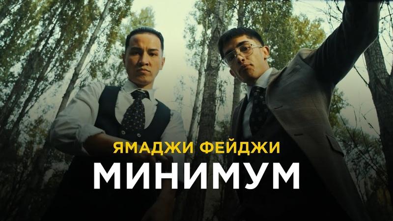 Ямаджи Фейджи Минимум Премьера клипа 2020