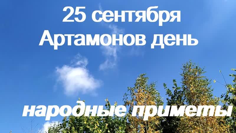 25 сентября АРТАМОНОВ ДЕНЬ Змеиный день Как узнать погоду на зиму
