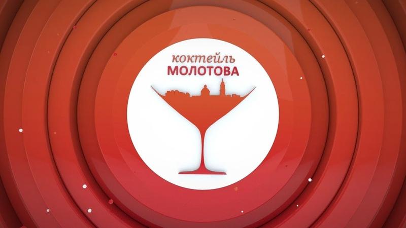 Утро на РБК-Пермь. «Коктейль Молотова» 01.04.20