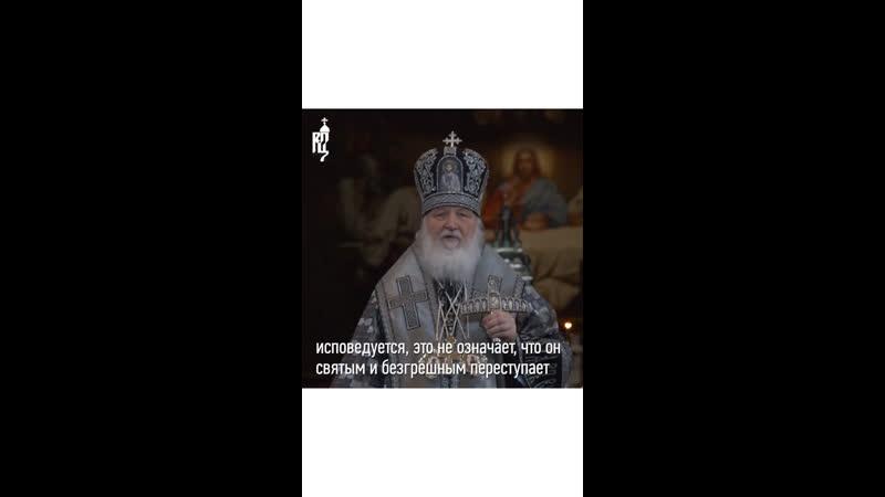 Патриарх Московский и всея Руси об исповеди