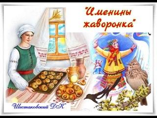 """Шестаковский  ДК """"Именины жаворонка"""""""