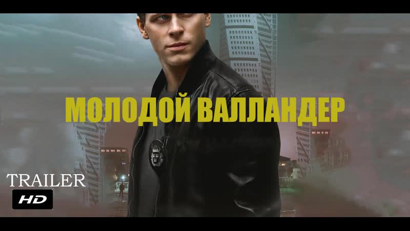 Молодой Валландер ¦ Young Wallander Официальный Русский трейлер ¦ Сериал 2020 Netflix