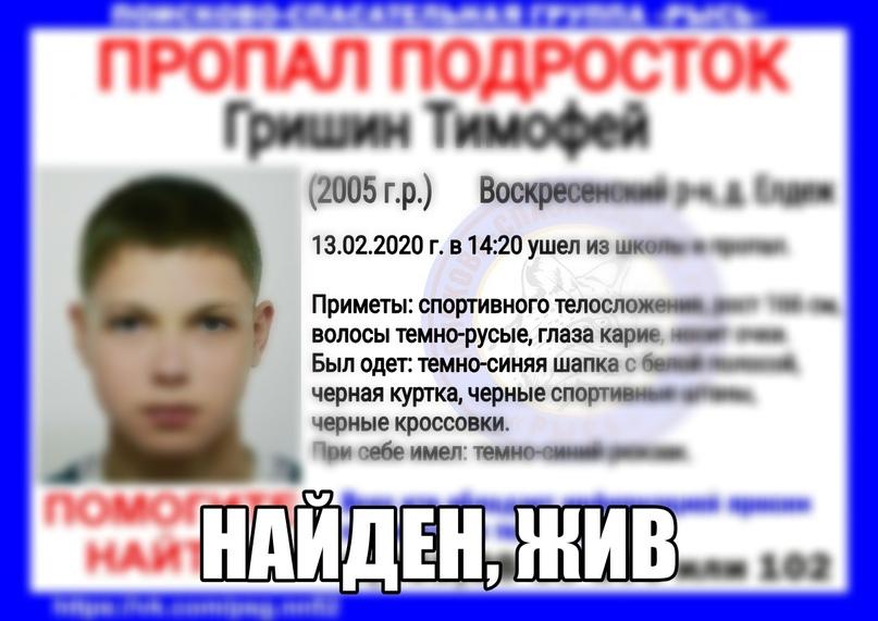 Гришин Тимофей, 2005 г.р. Воскресенский р-н, д.Елдеж