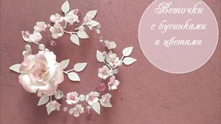 Веточки с бусинками и цветами. Легко и красиво! Декор для скрапбукинга и праздничные украшения.