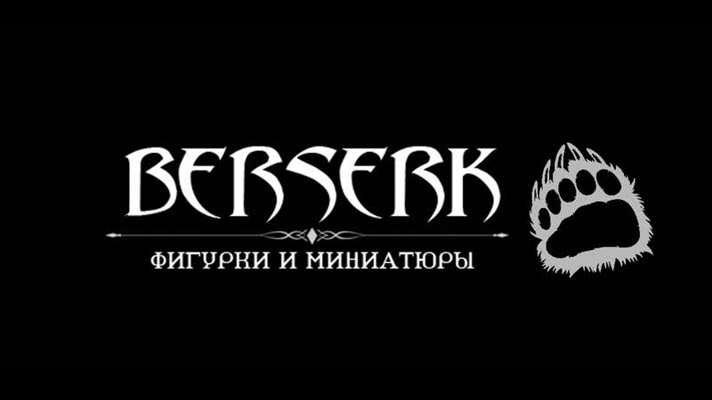 Повелитель зверей Мастерская BERSERK