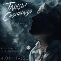 Танцы Сознания | 4.01 | Бар Ленинград
