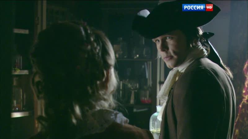 Записки Экспедитора Тайной Канцелярии 1 сезон 4 серия HD