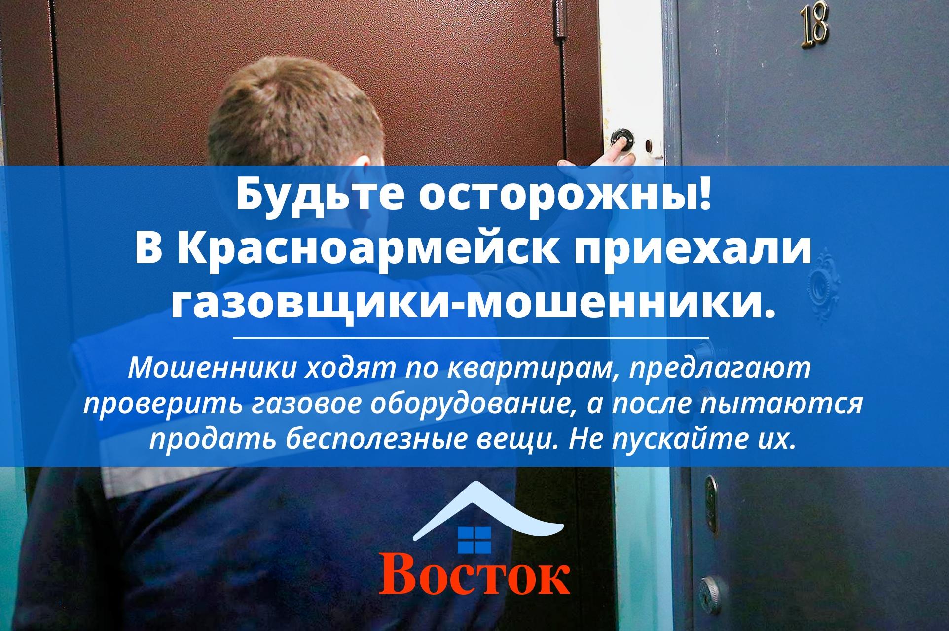 В Красноармейске активизировались мошенники-газовщики. Пожалуйста, будьте осторожны!