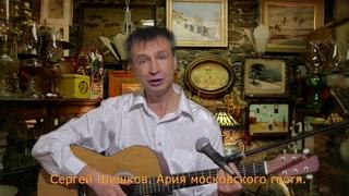 Сергей Шишков - Ария Московского гостя