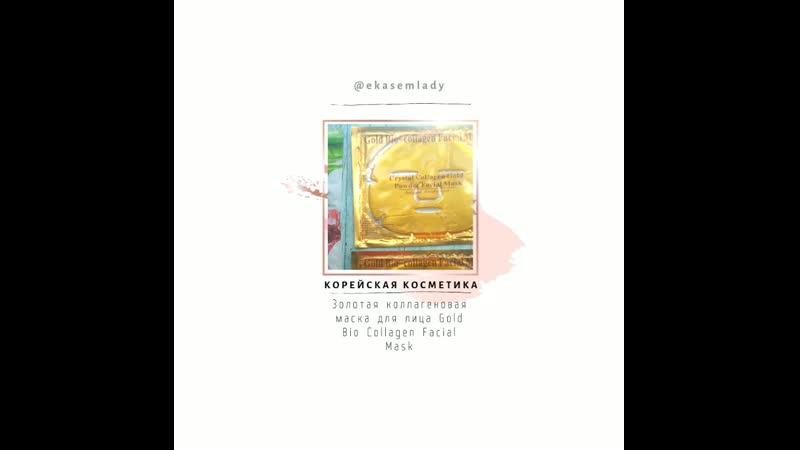 🌿 Золотая коллагеновая маска для лица Gold Bio Collagen Facial Mask