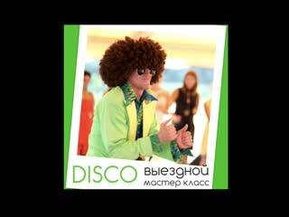 DISCO выездной танцевальный мастер класс