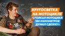 Кругосветка на мотоцикле. Как это было на самом деле/Мотобомж Николай Ризаев